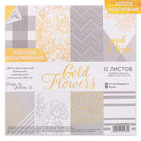 Набор бумаги для скрапбукинга с фольгированием Gold flowers, 12 листов 15,5 x 15,5 см, 250г/м