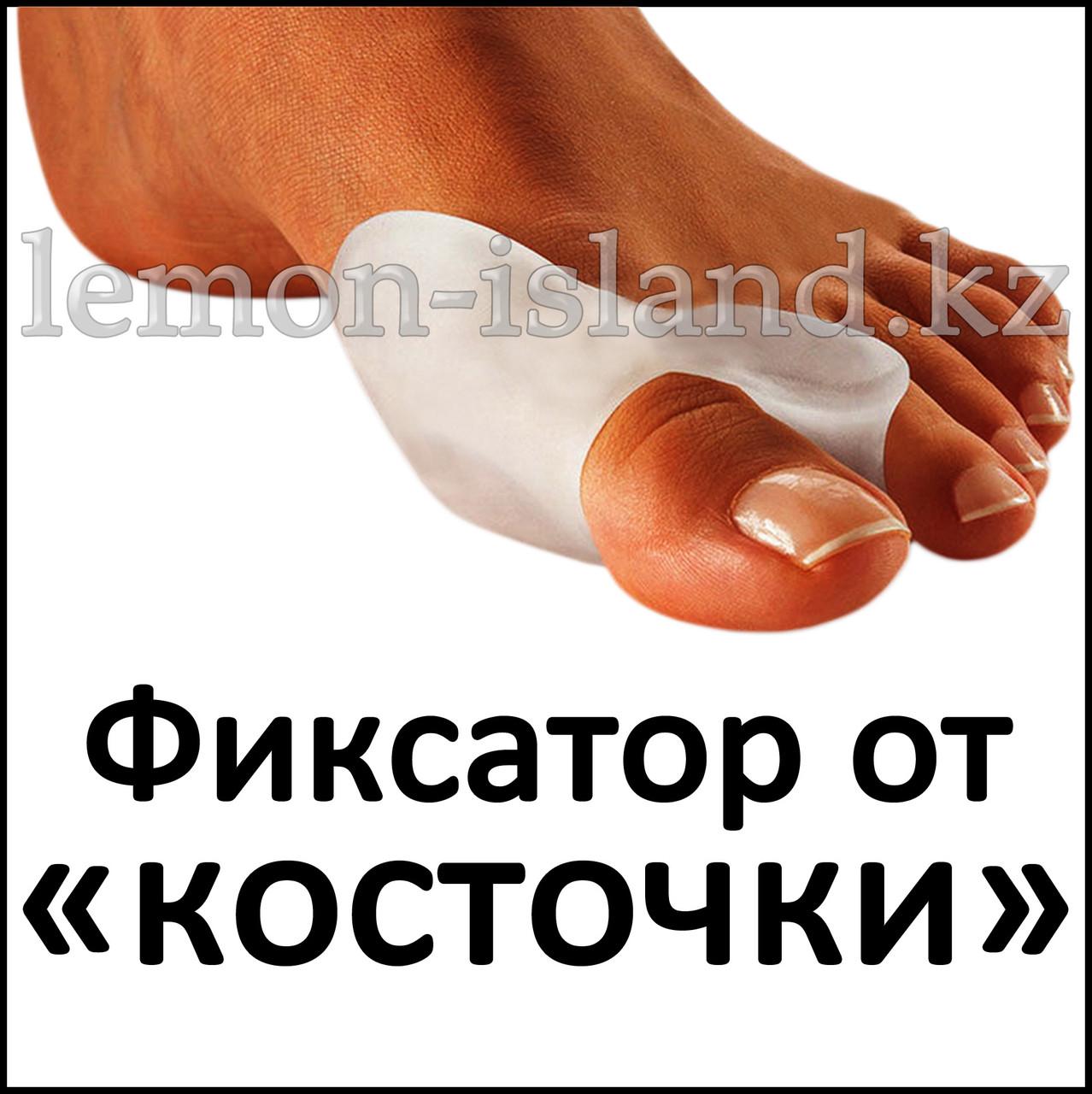 """Фиксатор силиконовый для ног от """"косточки"""" (пара)."""