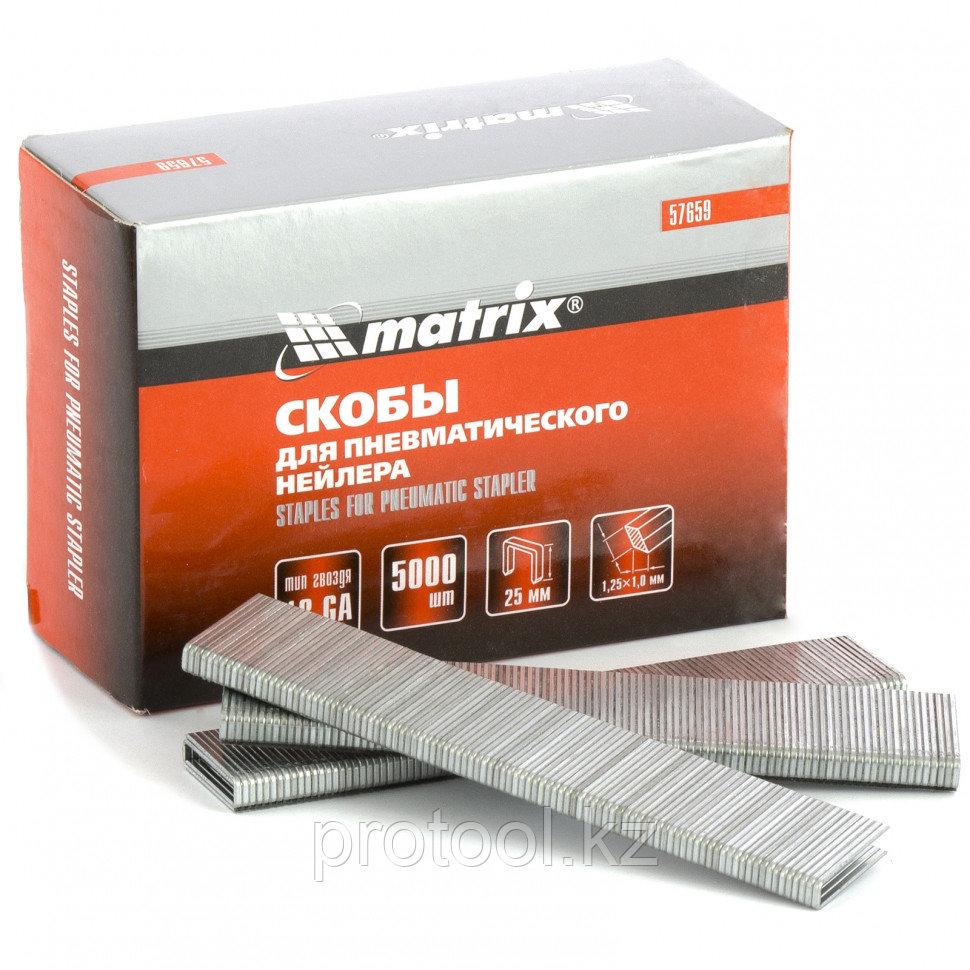 Скобы 18GA для пневматического степлера 1,25х1,0мм длина 25 мм ширина 5,7 мм, 5000 шт. MATRIX