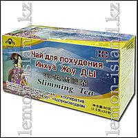 """Чай для снижения веса и чистки кишечника """"Инхуа Жоу Ды"""" (""""Японка"""")."""
