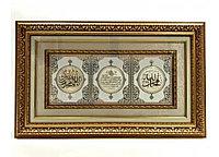 Картина с 3-мя аятами. 57×93см