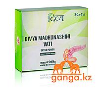 Мадхунашини Вати Сахарный и не сахарный Диабет (Madhunashini Vati DIVYA), 120 таб