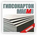 Гипсокартоны Магма 8 мм, фото 2