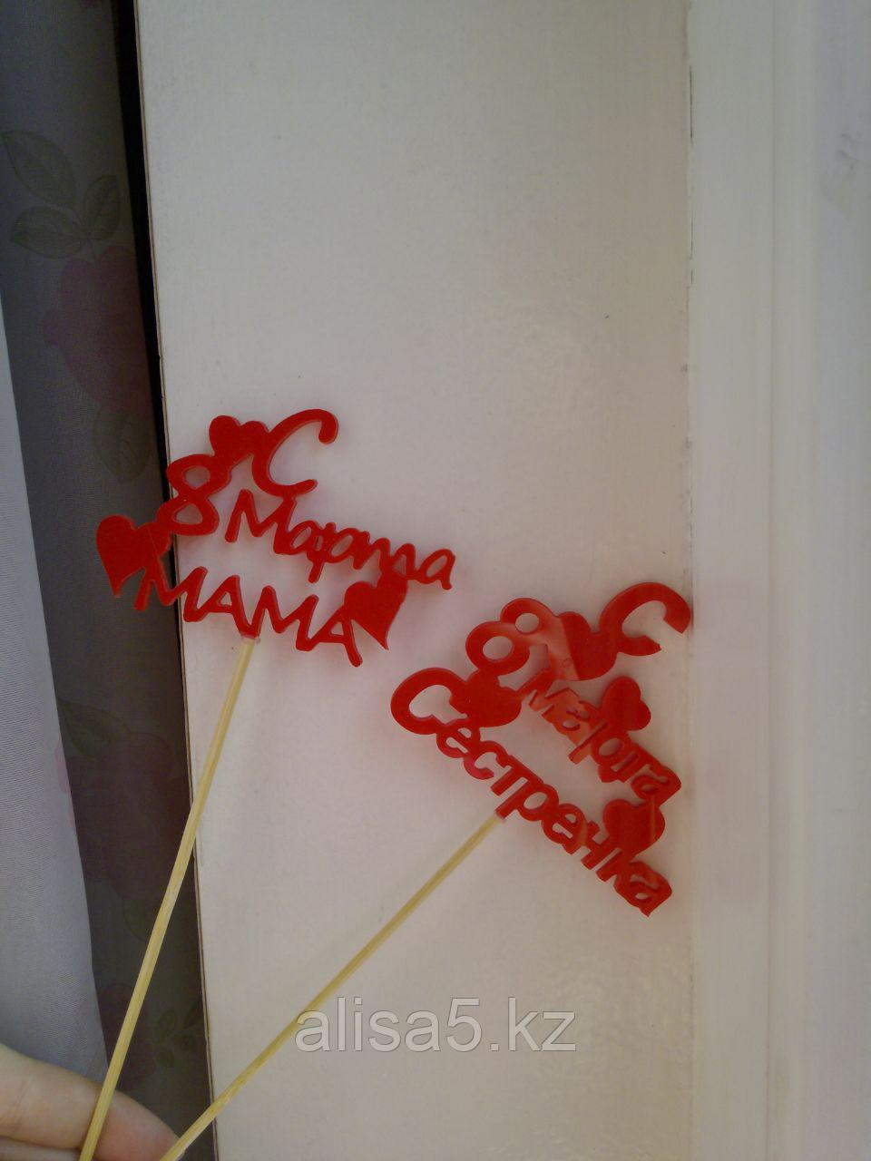 Надписи (топперы) из акрила 6 см. Декор для букетов и для подарков, тортов