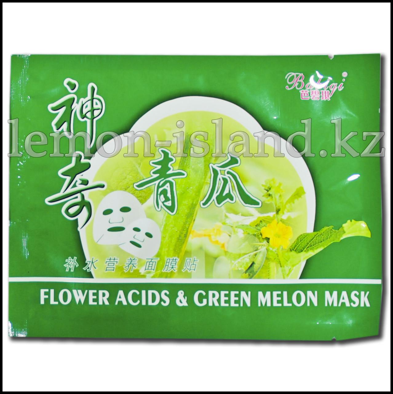 Маска для лица тканевая с экстрактом зелёной дыни.