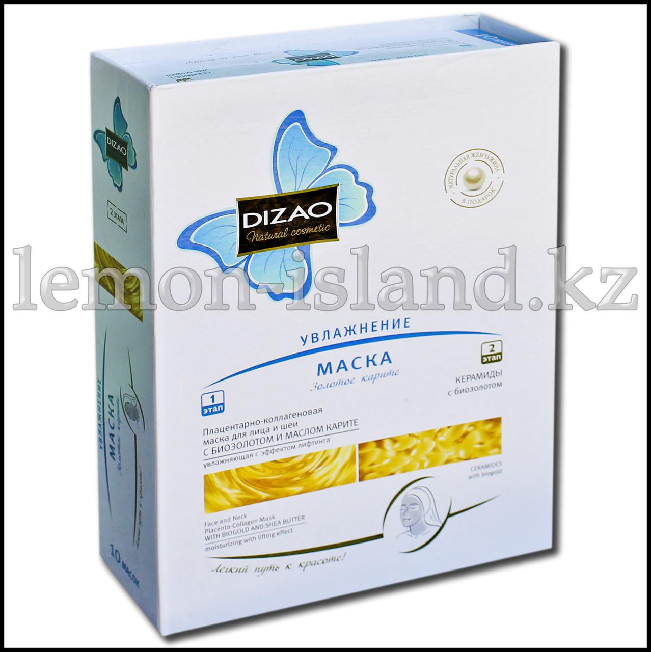 Маска для лица и шеи Dizao тканевая двухкомпонентная с масло ши (карите).