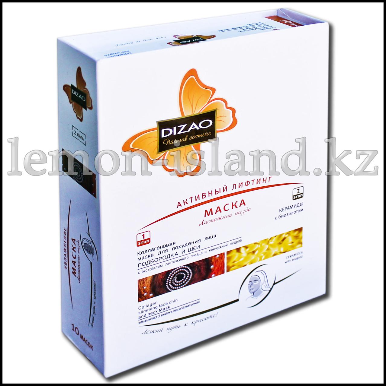 Маска для лица и шеи Dizao тканевая двухкомпонентная с экстрактом ласточкиного гнезда.