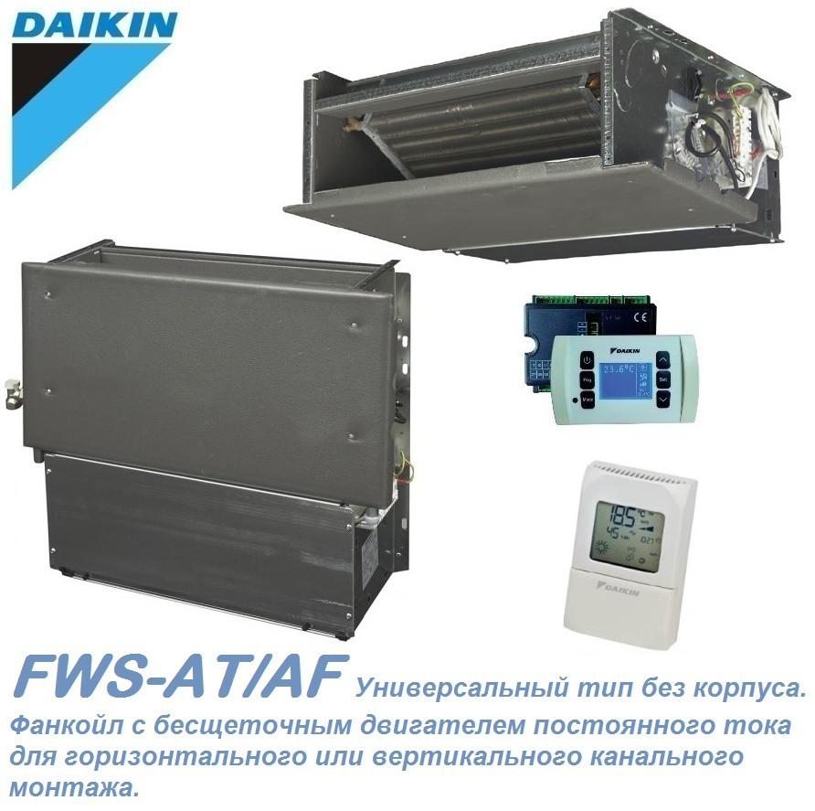 Фанкойл Daikin канальный универсального типа FWS-AT/AF