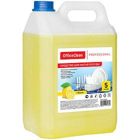 """Средство для мытья посуды OfficeClean """"Professional. Лимон"""", канистра, 5л"""