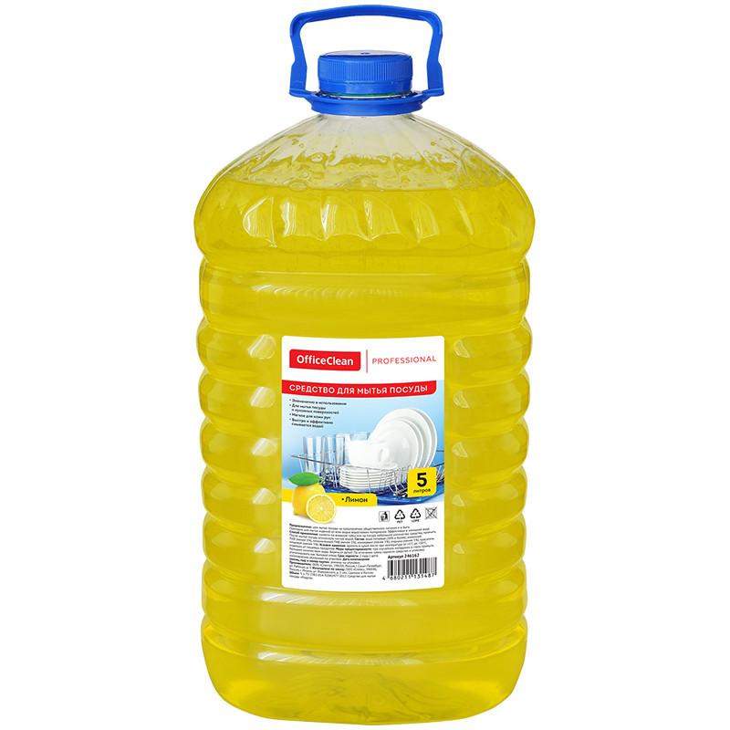 "Средство для мытья посуды OfficeClean ""Professional. Лимон"", ПЭТ, 5л"