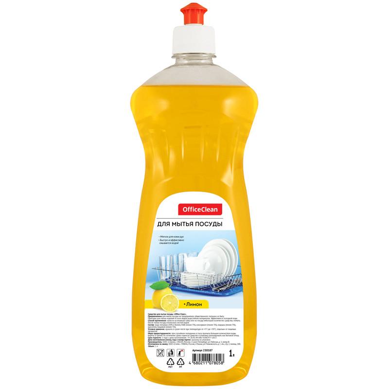 "Средство для мытья посуды OfficeClean ""Лимон"", пуш-пул, 1л"