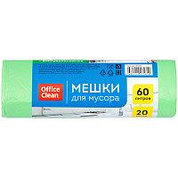 Мешки для мусора  60л OfficeClean биоразлагаемые, ПНД, 60*70см,15мкм, 20шт, прочные, зеленые, в рул.