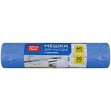 Мешки для мусора  60л OfficeClean ПНД, 58*65см, 14мкм, 20шт., синие, в рулоне, с завязками