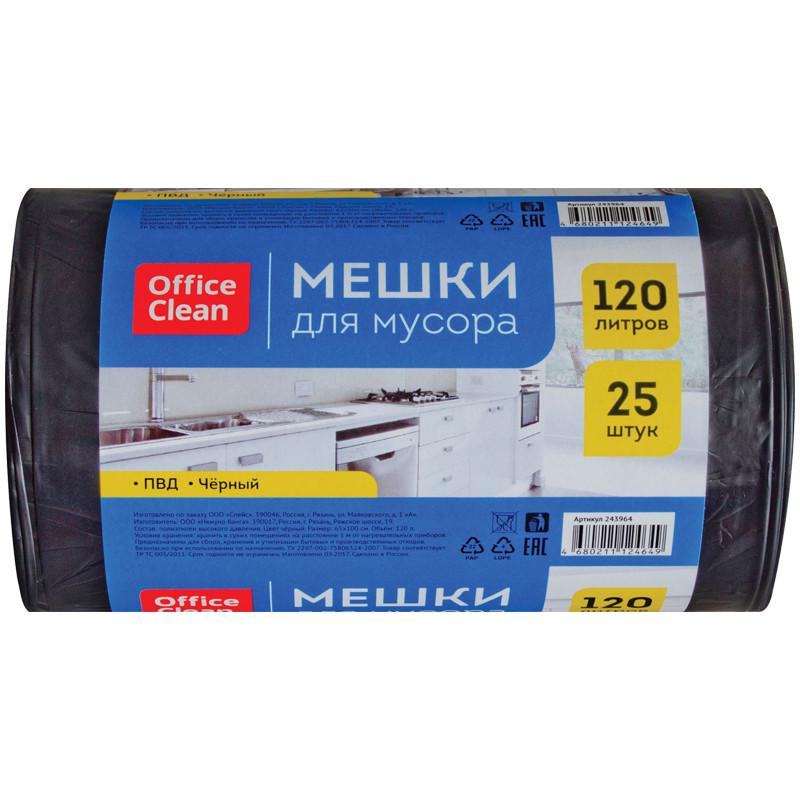 Мешки для мусора 120л OfficeClean ПВД, 65*100см, 30мкм, 25шт., черные, в рулоне
