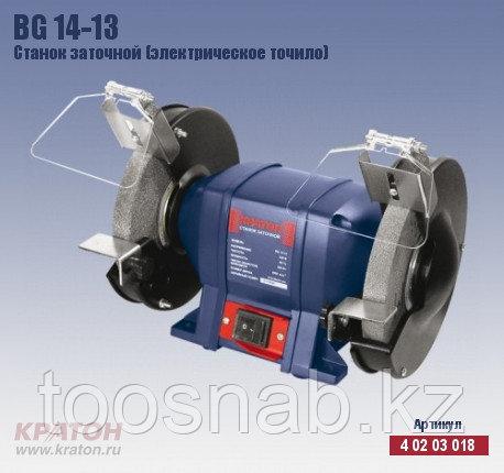 BG 14-13 300 Вт, 175/20/32 Станок заточной (электрическое точило) Кратон