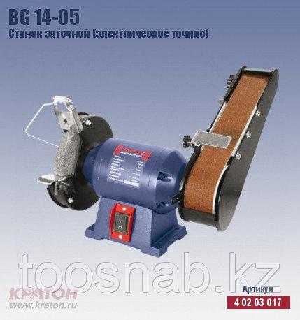 BG 14-05 250 Вт, 150/20/32 лента 50/686 Станок заточной (электрическое точило) Кратон