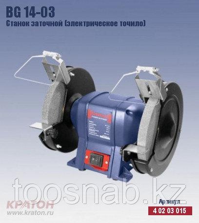 BG 14-03 370 Вт, 200/20/32 Станок заточной (электрическое точило) Кратон