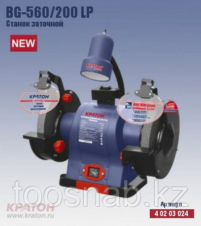 BG 560/200LP Станок заточной (электрическое точило) Кратон