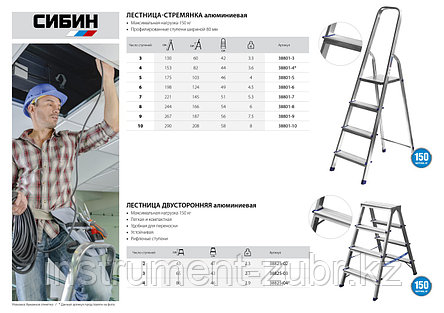 Лестница-стремянка СИБИН алюминиевая, 7 ступеней, 145 см, фото 2