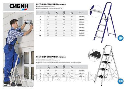 Лестница-стремянка СИБИН стальная, 9 ступеней, 187см, фото 2