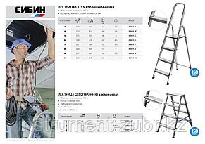 Лестница-стремянка двухсторонняя алюминиевая, СИБИН 38825-04, 4 ступени, фото 2