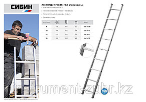 Лестница СИБИН приставная, 10 ступеней, высота 279 см, фото 2