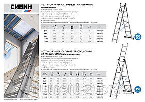 Лестница СИБИН универсальная, трехсекционная со стабилизатором, 10 ступеней, фото 3