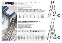 Лестница СИБИН универсальная,трехсекционная со стабилизатором, 12 ступеней, фото 3