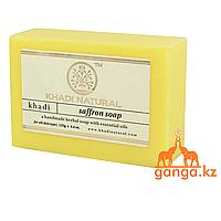 Мыло Шафран (Saffron Soap KHADI), 125 гр