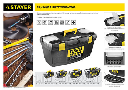 """Ящик для инструмента """"VEGA-19"""" пластиковый, STAYER, фото 2"""