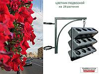 "Вазон подвесной на 24 растения ""Озеленение города"""