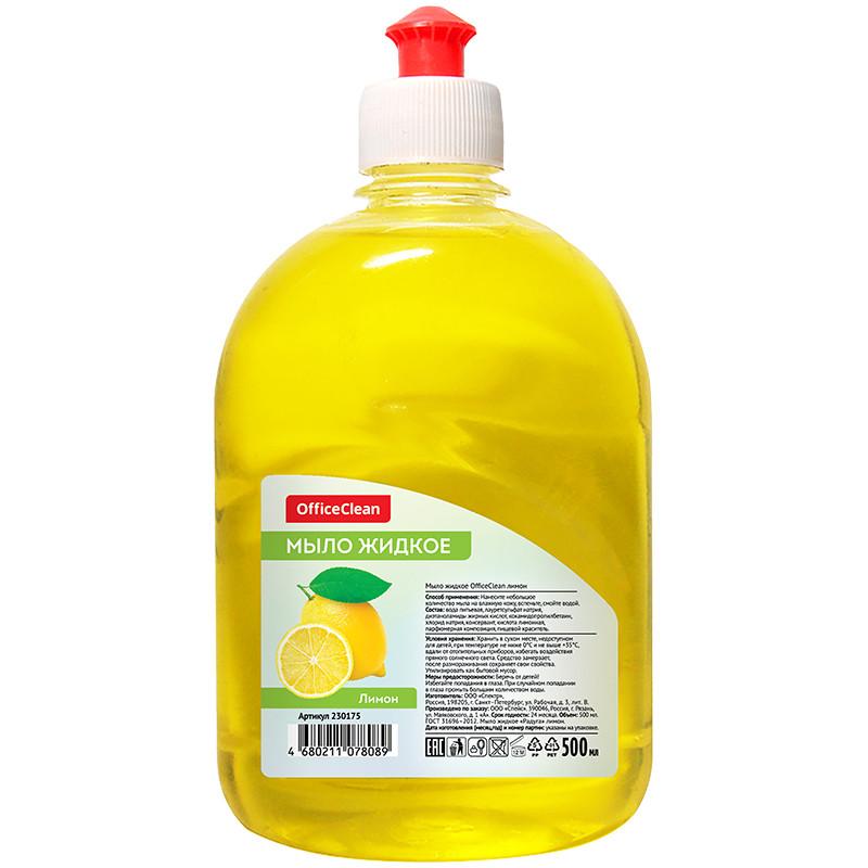 "Мыло жидкое OfficeClean ""Лимон"", пуш-пул, 0,5л"