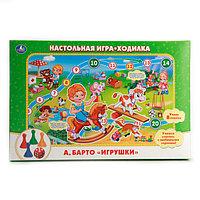 """Настольная игра""""Игрушки"""" А. Барто"""