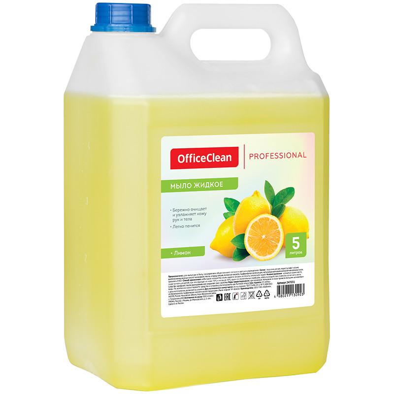 "Мыло жидкое OfficeClean ""Professional. Лимон"", канистра, 5л"
