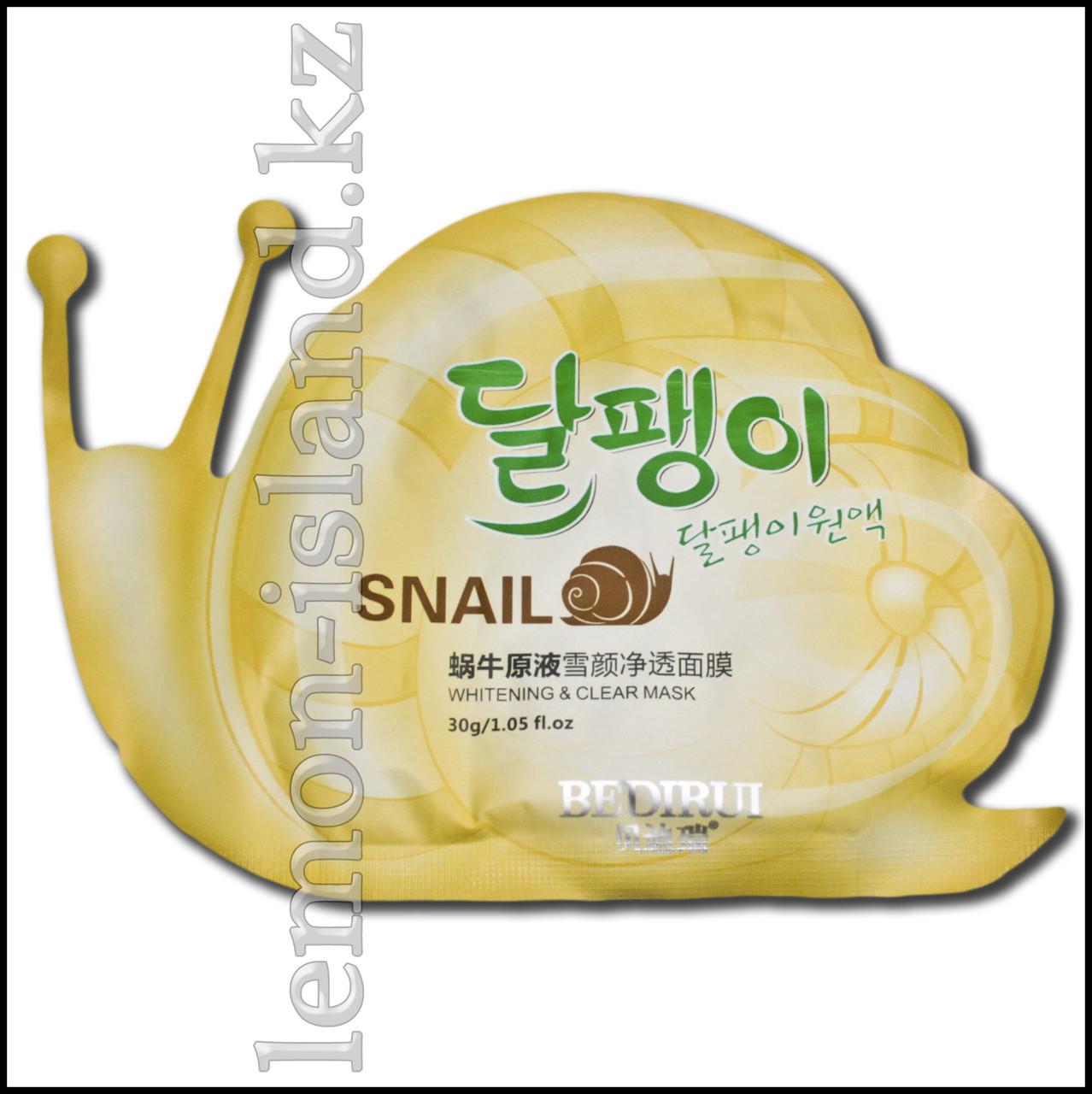 Маска для лица тканевая отбеливающая с экстрактом улитки (Юж.Корея).