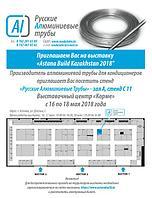 """Выставка """"Astana Build 2018"""""""