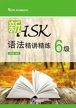 Грамматика для HSK