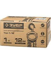 Таль цепная [ручные тали ТШ-1-12] Зубр 43083-1_z01, 1000 кг, 12 метров, фото 3