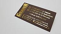 Визитка на ТАЧ КАВЕР фольгированная золотом, фото 1