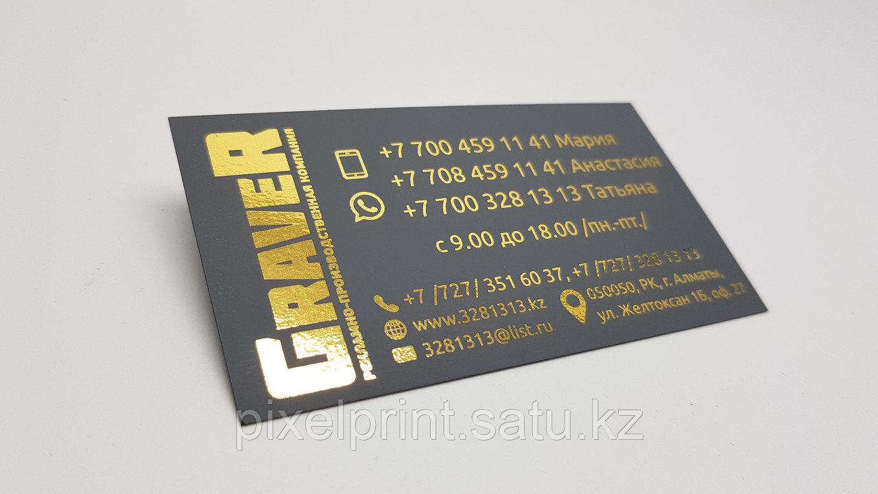 Визитка на ТАЧ КАВЕР фольгированная золотом