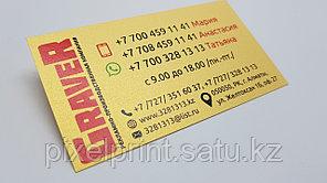 Визитки на дизайнерской бумаге золото