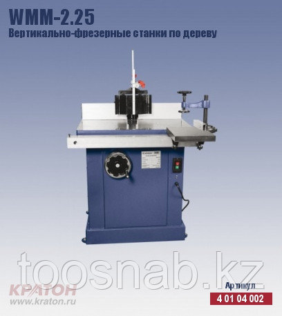 WMM-2.25 Станок фрезерный Кратон