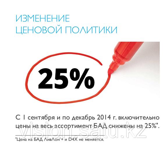 Снижение цен на продукцию Визион
