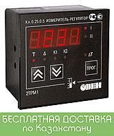 2ТРМ1 - Измеритель-регулятор двухканальный (Р)