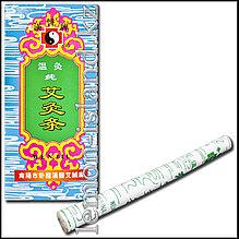 Моксы (полынные сигары).