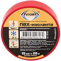 Изолента Aviora 15мм*20м, 130мкм, красная