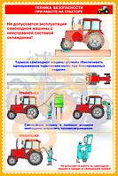 Техника безопасности при работе на тракторе, фото 1
