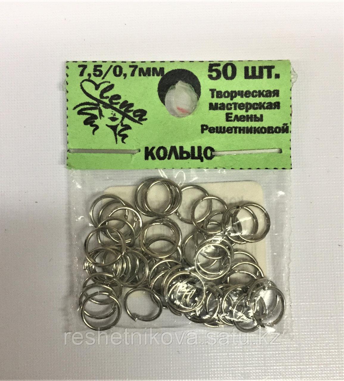 Кольцо соеденительное  7,5/0,7 мм (50 шт.)
