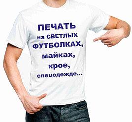 Печать на СВЕТЛЫЕ футболки, майки, изделий на ХБ основе