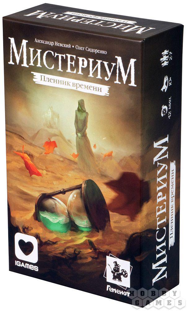 Настольная игра: Мистериум. Пленник времени